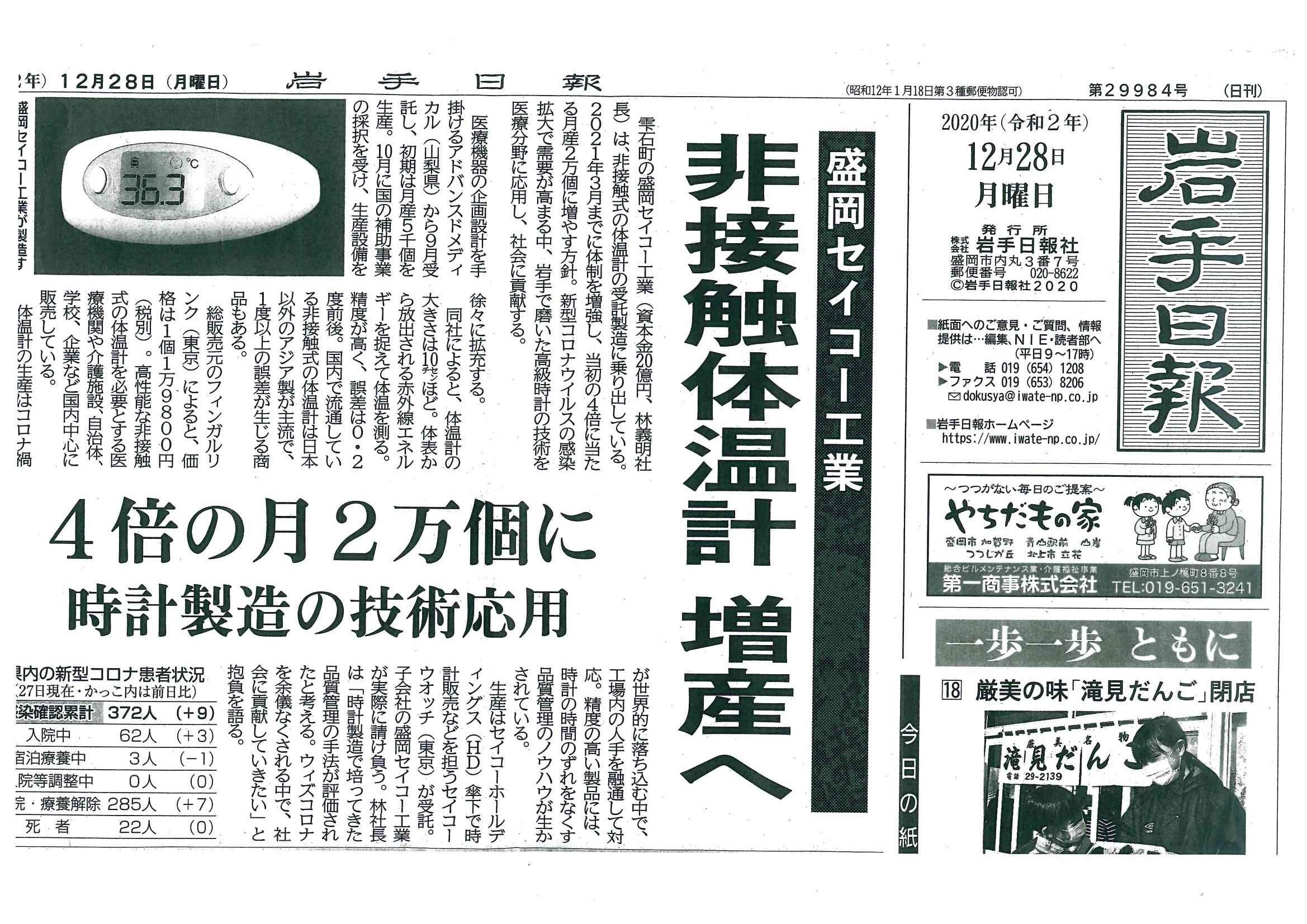 非接触式体温計FLIRSTP-300Nの記事が岩手日報2020年12月28日の朝刊で紹介されました。